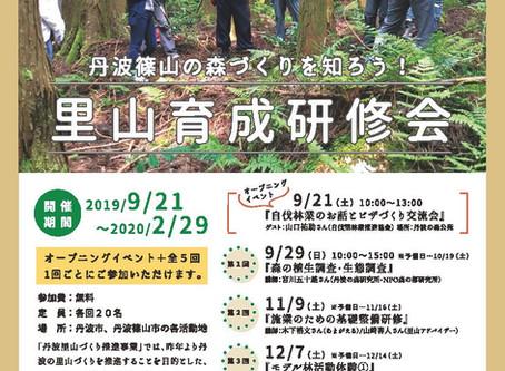 里山育成研修会のお知らせ