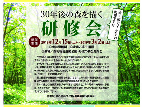 [12.22.sat]30年後の森を描く研修会