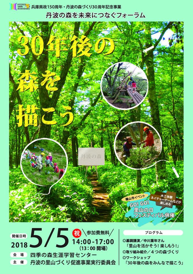 篠山で里山フォーラム、開催します。