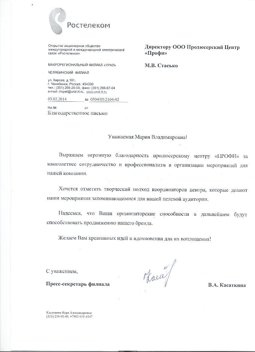 "ОАО ""Ростелеком"""