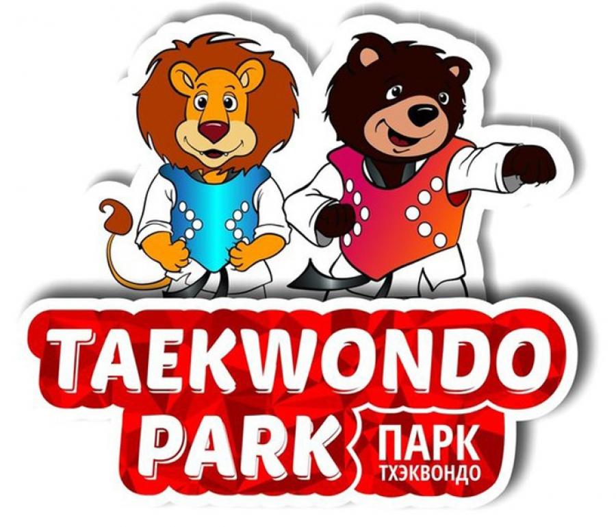 Парк тхэквондо