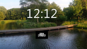 Copy of 12:12 הזוגיות שבך, מאוזנת.