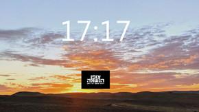 17:17 מסר המשקף קשר טוב ומאוזן עם היכולת ליצור שינוי.