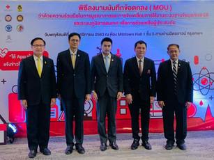 พิธีลงนามบันทึกข้อตกลง (MOU) ความร่วมมือบูรณาการขับเคลื่อนการใช้งานระบบฐานข้อมูลภัยพิบัติและระบบภูม