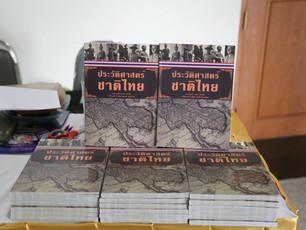 โครงการคืนคุณแผ่นดิน มอบหนังสือประวัติศาสตร์ชาติไทย