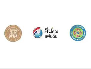 """โครงการคืนคุณแผ่นดิน : สารคดีสั้น """"ปรุง"""" ขนมไทยสู่เวทีโลก วิสาหกิจชุมชนเพียรหยดตาล"""