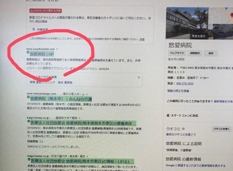 Google検索!最上位!