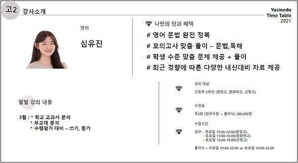 04 심유진.jpg