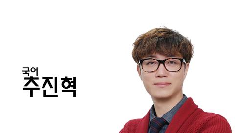 추진혁.png