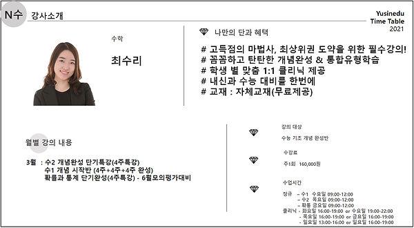 09 최수리.jpg
