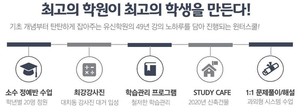 윈터스쿨 소개2.jpg