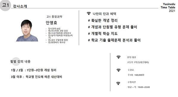 고1 안영효.jpg