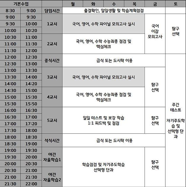 홍보용 시간표_문과_9월~11월.jpg