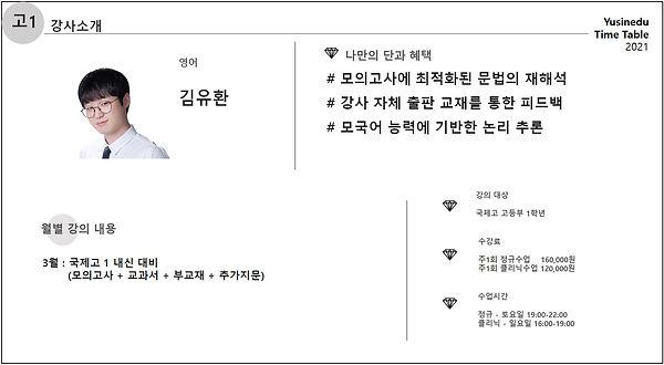 12 고1 국제고 김유환.jpg
