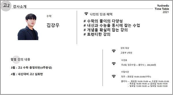 08 김강우.jpg