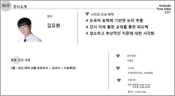 08 김유환.jpg