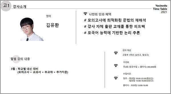 05 고1 김유환.jpg