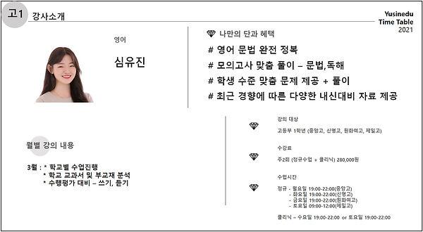 04 고1 심유진.jpg