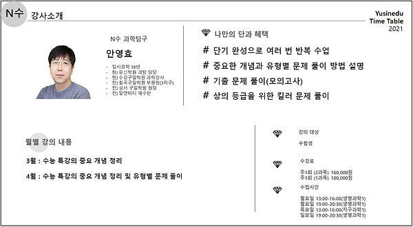 13 안영효.jpg