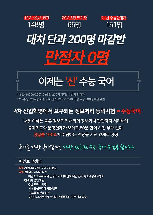 22시즌 배인호 초격차 국어 브로셔_페이지_2.jpg