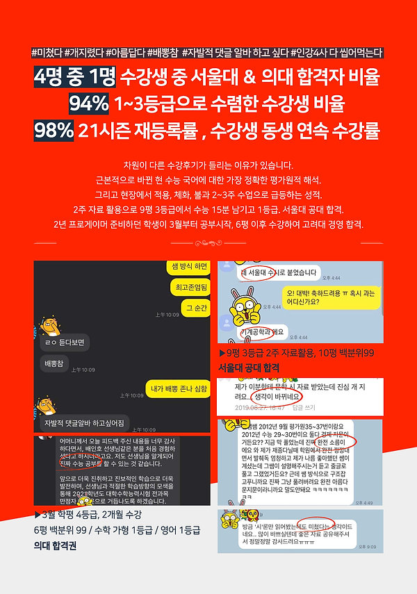 22시즌 배인호 초격차 국어 브로셔_페이지_8.jpg