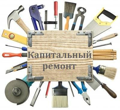 РЕМОНТ.png