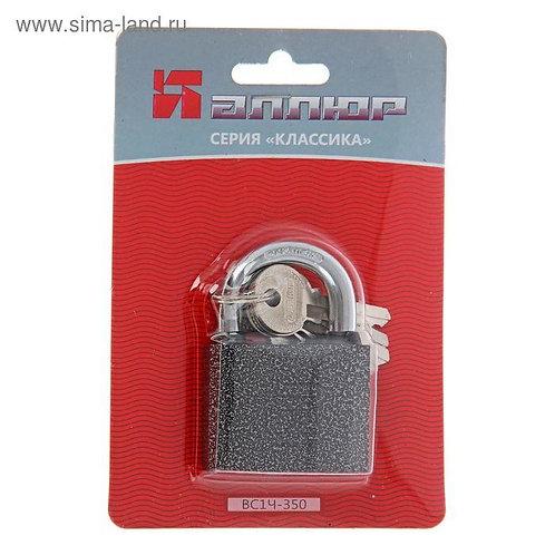 """Замок навесной """"АЛЛЮР"""" ВС1Ч-350, дужка d=8 мм, полимер, 5 ключей"""