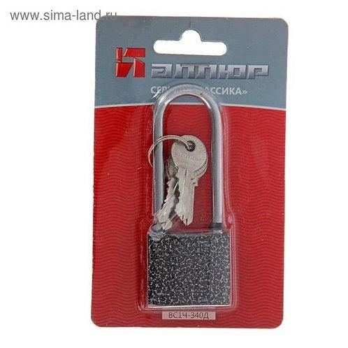 """Замок навесной """"АЛЛЮР"""" ВС1Ч-340Д, длинная дужка d=5 мм, 5 ключей"""