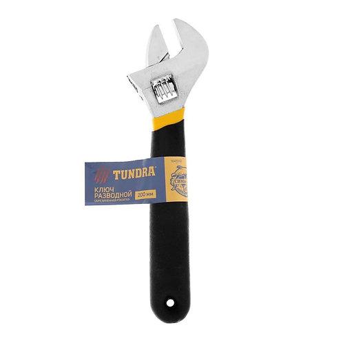 Ключ разводной TUNDRA, обрезиненная рукоятка, 200 мм.
