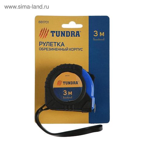 Рулетка TUNDRA, обрезиненный корпус, 3 м * 16 мм