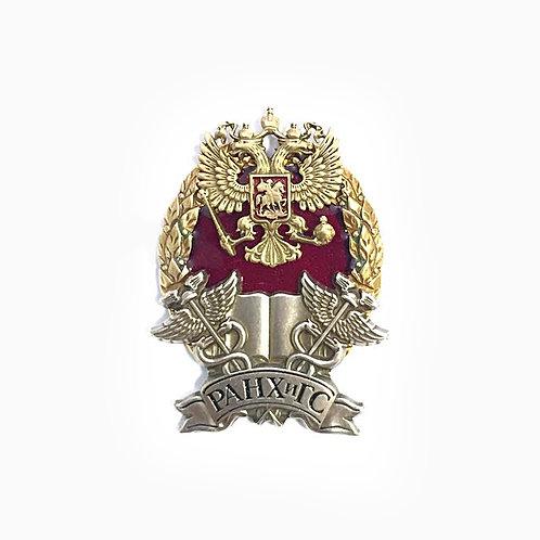 Выпускной знак РАНХиГС