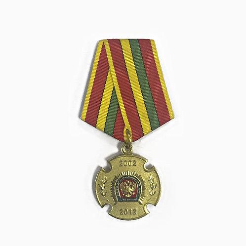 "Медаль ""10 лет МсКК им. Шолохова"""