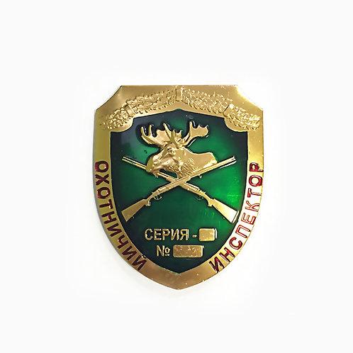 """Нагрудный знак """"Производственный охотничий инспектор"""""""