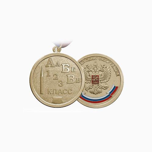 """Медаль школьная """"Ученику начальных классов"""""""