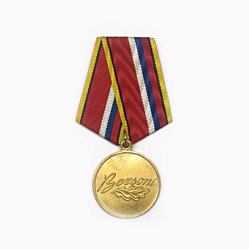 """Медаль """"Берсони"""" 1 степени"""