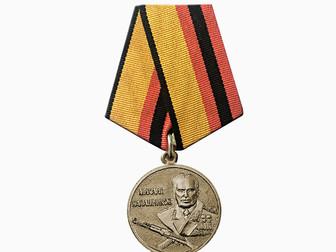 Медаль «Михаил Калашников» Приказ Министра обороны Российской Федерации от 5 апреля 2014 г. № 221.
