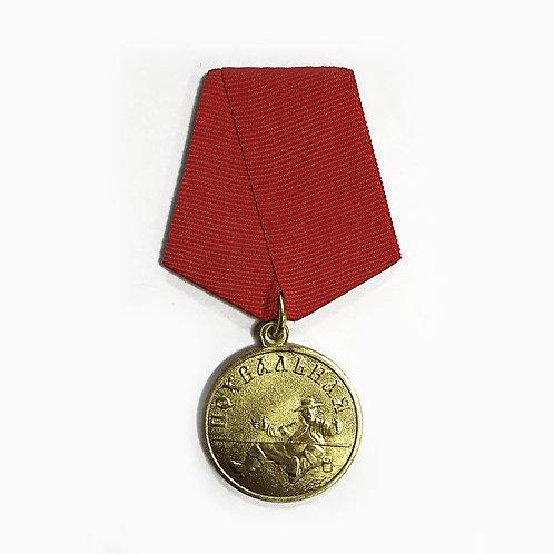 """Медаль """"Похвальная"""""""
