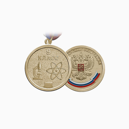 """Медаль школьная """"Выпускнику 9-го класса"""""""