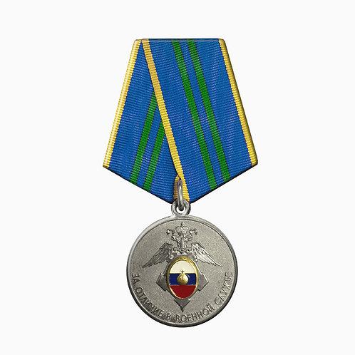 """Медаль ГУСП """"За отличие в военной службе"""" 2 степени нового образца"""