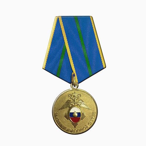 """Медаль ГУСП """"За отличие в военной службе"""" 1 степени нового образца"""