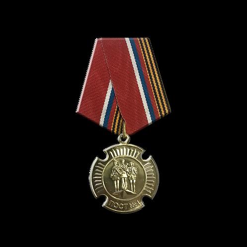 """Нагрудный знак """"За несение вахты на посту №1"""" (медаль)"""