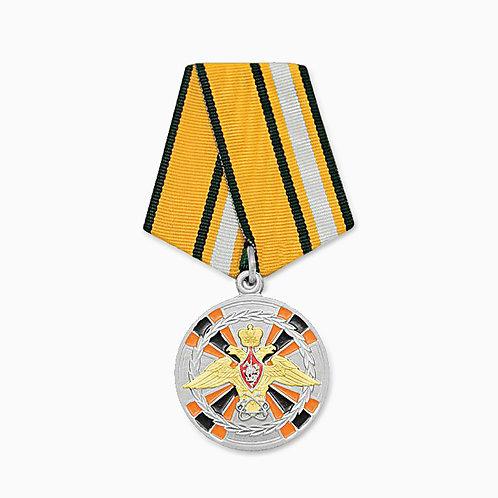 Медаль МО РФ «За заслуги в ядерном обеспечении»