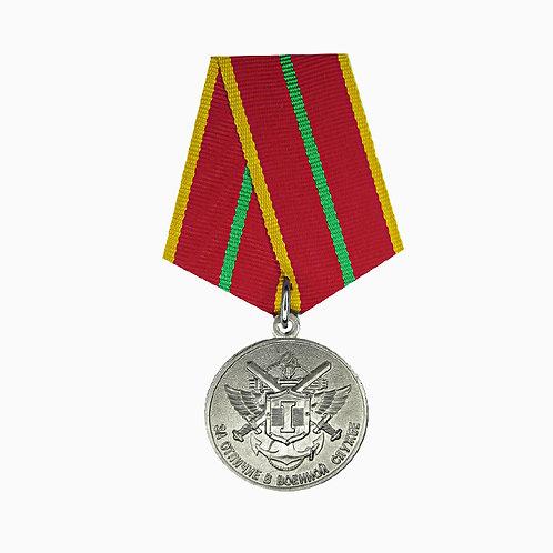 """Медаль МЧС """"За отличие в военной службе"""" 1 степени"""