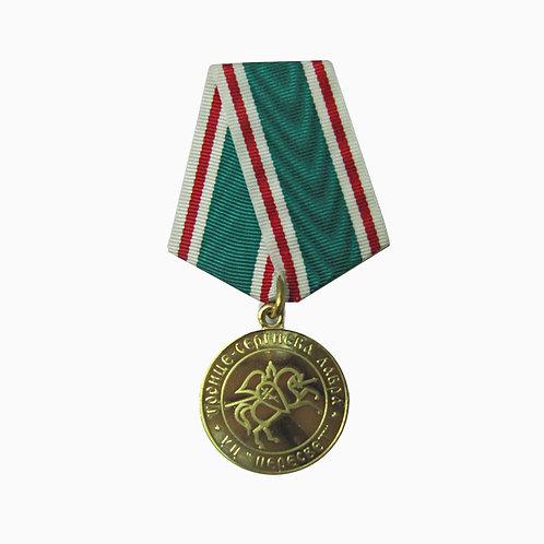 """Медаль """"Пересвет"""""""