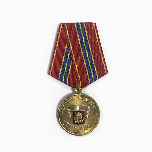 """Медаль """"15 лет кадетскому образованию"""""""