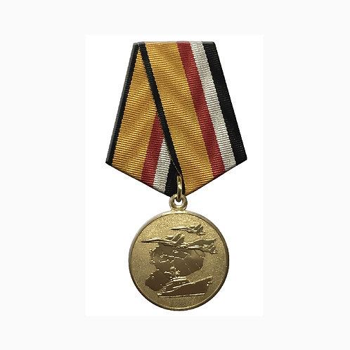 """Медаль МО """"Участнику военной операции в Сирии"""""""