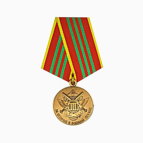 """Медаль МО """"За отличие в военной службе"""" 3 степени"""""""