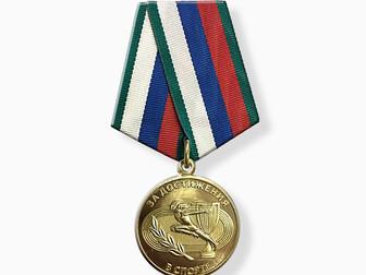 Медаль«За достижения в спорте»