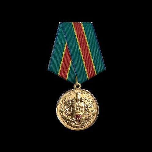 """Медаль """"100 лет учреждению пограничных войск"""""""