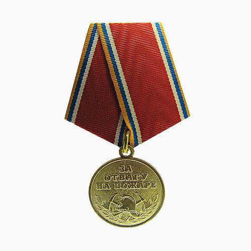 """Медаль МЧС """"За отвагу на пожаре"""""""